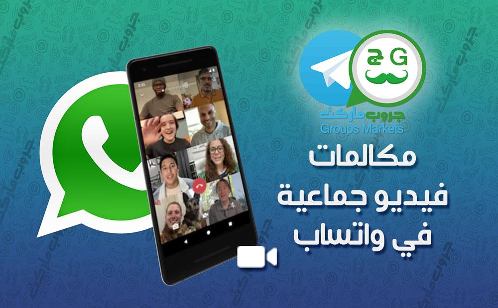 مكالمات فيديو جماعية في واتساب ، مكالمات فيديو جماعية ، مكالمة فيديو جماعية ، برنامج مكالمة فيديو جماعية