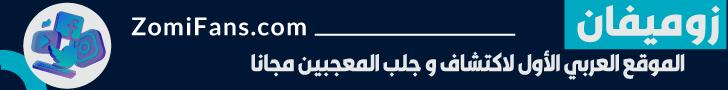 - الموقع العربي الأول لاكتشاف و جلب المعجبين مجانا