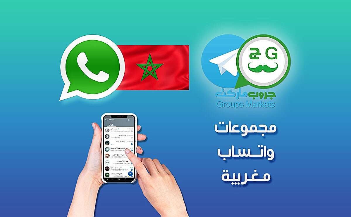 مجموعات واتساب مغربية , جروبات واتس اب مغربية